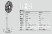 奇美DC直流立扇SR1420T使用说明书