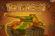 坦克世界大战...