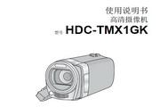 松下数码摄录一体机HDC-TMX1GK型使用说明书
