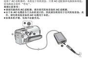 松下数码相机DMC-FX07型使用说明书