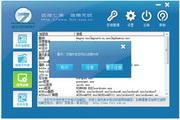 七洲黑匣子文档加密软件(单机版) 3.6.0.2