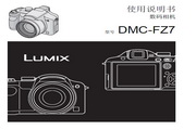 松下数码相机DMC-FZ7型使用说明书