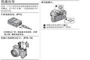 松下数码相机DMC-GF1CGK型使用说明书