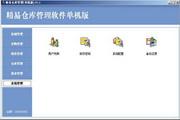 精易仓库管理软件 1.1