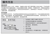 松下微波炉NN-GD576M型使用说明书