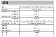 松下微波炉NN-K5440MF型使用说明书