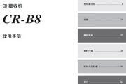 安桥CD接收机CR-B8型使用说明书