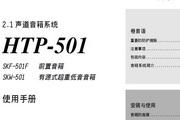 安桥前置音箱SKF-501F型使用说明书