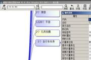 威凯K3图形BOM 1.0