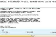 易传软文投稿发布软件 2.6