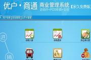 优户免费超市收银商业管理软件 6.2.2