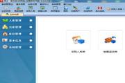 库王仓库管理软件 5.1