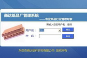 商达坑纸厂ERP管理软件 标准版