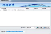 明德视频监控平台 1.2
