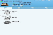 企信EIM 2013演示版