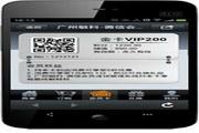 敏科二维码电子优惠券代金券会员管理系统软件 标准版