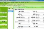会员之星汽车4S店会员管理软件 6.0.1.1