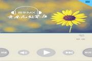音乐MX 1.1