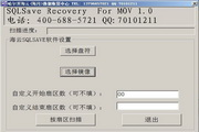 SQLSave Recovery For MOV(海云佳能MOV数据恢复软件) 1.0