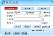 江海证券合一版分析交易系统