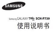 三星SCH-P739手机使用说明书
