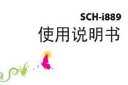 三星 SCH-i889手机说明书