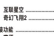 三星 SCH-i929手...