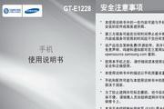 三星 GT-E1228手机说明书