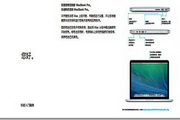 苹果MacBook Pro笔记本电脑说明书