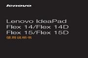 联想IdeaPad Flex 15笔记本电脑使用说明书