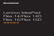 联想IdeaPad Flex 14D笔记本电脑使用说明书
