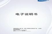 三星UA75H7500液晶彩电使用说明书