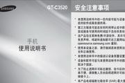 三星 GT-C3520手机说明书