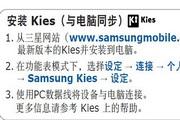 三星S8500手机简体中文版说明书