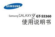 三星GT-S5360手机使用说明书
