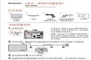 联想昭阳E4430笔记本电脑安全、保修和设置指南