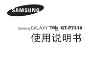 三星GT-P7310手机使用说明书