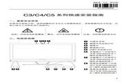 联想Lenovo C560电脑快速安装指南