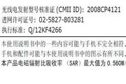 三星C3610C手机简体中文版说明书
