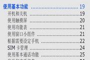 三星B5702C手机简体中文版说明书