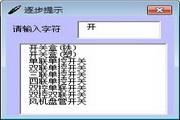 Excel数据输入神器