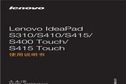 联想Lenovo IdeaPad S410笔记本电脑说明书