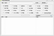 网盘资源搜索神器 1.08