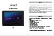 歌美G9平板电脑使用说明书