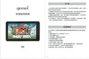 歌美G3平板电脑使用说明书