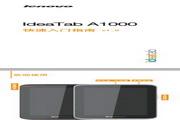 联想乐Pad A1000平板电脑使用书