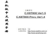 七彩虹C.K8T800 Ver1.5飞龙战士主板说明书