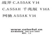 七彩虹战斧C.A55AK V14主板说明书