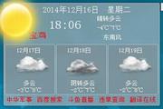 雨晴天气桌面版