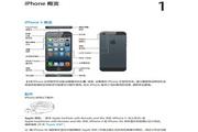 <i>苹果</i>iPhone 5手机<i>说明书</i>